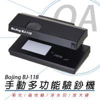 Bojing BJ-118 鑒偽手動 多功能驗鈔機 驗鈔燈