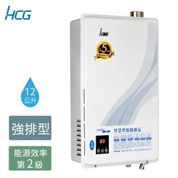 HCG和成數位恆溫熱水器12公升GH1266(NG1/FE式)/(LPG/FE式)