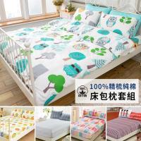 BELLE VIE 100%精梳棉純棉 雙人床包枕套三件組 多款任選