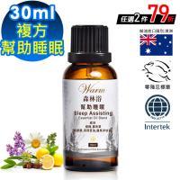 任-【Warm】森林浴複方精油-幫助睡眠30ml