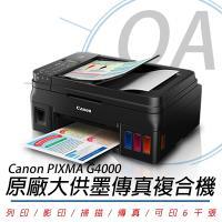 Canon 佳能 PIXMA G4000 原廠大供墨傳真複合機