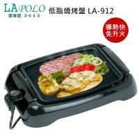 LAPOLO藍普諾 低脂燒烤盤LA-912