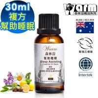 Warm森林浴 複方精油-幫助睡眠30ml