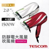 【日本TESCOM】防靜電大風量吹風機 TID2200TW 紅/白兩色