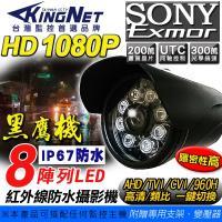 【KINGNET】監視器 高清AHD 1080P 戶外型 槍型攝影機 攝像頭 日本SONY晶片 台灣製造 UTC專業切換 TVI/CVI/960H