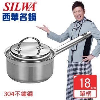 SILWA西華 米蘭經典304不鏽鋼單柄湯鍋18cm