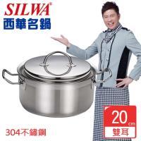 SILWA西華 米蘭經典雙耳湯鍋20cm-加贈廚藝寶二入組(鍋鏟+油切網)