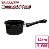 三箭牌 巧克力牛奶鍋(14cm)