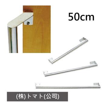 【感恩使者】居家安全扶手 R0219 (50cm 45度斜角式 日本製不鏽鋼扶手)