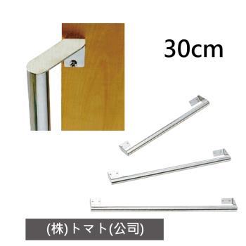 【感恩使者】居家安全扶手 R0219 (30cm 45度斜角式 日本製不鏽鋼扶手)