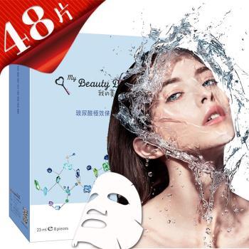我的美麗日記 玻尿酸極效保濕面膜48片