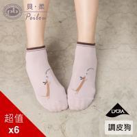 PEILOU 貝柔好運旺旺萊卡船型襪(6入組)(多款可選)
