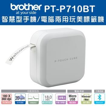 Brother PT-P710BT 智慧型手機/電腦兩用玩美標籤機