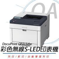 FujiXerox 富士全錄 DocuPrint CP315dw 高效彩色無線S-LED印表機