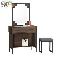 文創集-歐德拉 時尚2.7尺木紋立鏡式化妝台/鏡台組合-含化妝椅