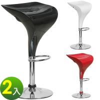 E-Style 高級流線型ABS椅面 吧台椅 高腳椅 洽談椅 三色可選 2入組