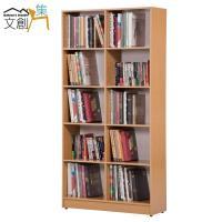 文創集-戴倫 環保3尺塑鋼開放式書櫃/收納櫃-八色可選