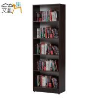 文創集-蘿倫 環保2尺塑鋼開放式書櫃/收納櫃-八色可選