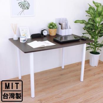 頂堅 寬120x深80x高75/公分-大型書桌 餐桌 電腦桌 洽談桌-四色可選