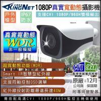 【KINGNET】監視器 防水槍型 CVI 1080P/960H 防曝光 逆光補償 OSD選單 寬動態 白天晚上都清楚 K1級紅外線燈 監視器材