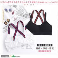 Osun 雙色美肩交叉波紋運動內衣 2件組 (附胸墊)CE176-651