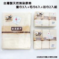 TELITA 台灣製天然無染原棉/粉彩竹炭(童巾3入+毛巾6入+浴巾2入組)