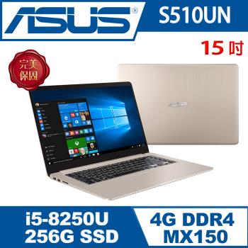 ASUS VivoBook S510UN-0161A8250U 冰柱金 15吋輕薄筆電 (i5-8250U/4G/256G/MX150 2G獨顯)