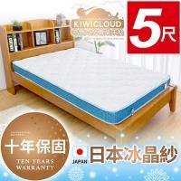KiwiCloud專業床墊 比利時乳膠兒童超薄型13cm獨立筒彈簧床墊 5尺標準雙人