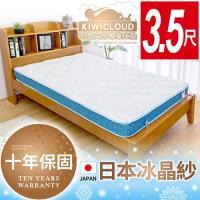 KiwiCloud專業床墊 比利時乳膠兒童超薄型13cm獨立筒彈簧床墊 3.5尺加大單人