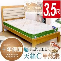 KiwiCloud專業床墊 天絲C兒童超薄型13cm獨立筒彈簧床墊 3.5尺加大單人
