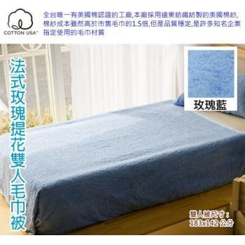 美國棉法式玫瑰提花雙人毛巾被-優雅藍 (單件裝)  台灣興隆毛巾製