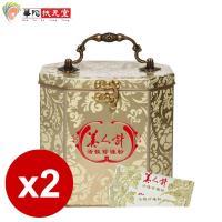 華陀扶元堂 美人計活性珍珠粉2盒(120包/盒)