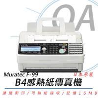 Muratec 村田 F-99 / F99 B4 感熱紙傳真機 公司貨