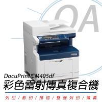 FujiXerox 富士全錄 DocuPrint CM405df A4 彩色多功能 雷射傳真複合機 公司貨