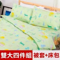 米夢家居-原創夢想家園-100%精梳純棉印花床包+雙人兩用被套四件組(青春綠)-雙人加大6尺