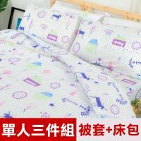米夢家居-原創夢想家園-100%精梳純棉印花床包+單人兩用被套三件組(白日夢)-單人3.5尺