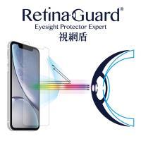 【RetinaGuard視網盾】iPhone XR 防藍光鋼化玻璃保護貼 ( iPhone 11 共用)