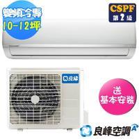 (送16吋風扇)良峰 10-12坪 經典變頻冷專型一對一分離式冷氣CXI-M722CF/CXO-M722CF