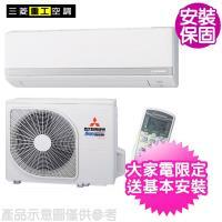 MITSUBISHI三菱重工3-4坪變頻冷暖一對一分離式冷氣DXK25ZSXT-W/DXC25ZSXT-W