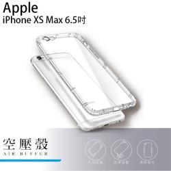 STAR 訊鋒 iPhone X / XS / XR / XS Max 防摔 空壓殼 [台灣公司貨][原廠盒裝]