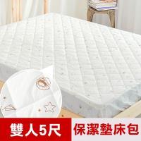 奶油獅-星空飛行-台灣製造-美國抗菌防污鋪棉保潔墊床包-雙人5尺-米