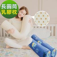 米夢家居-夢想家園系列-馬來西亞進口純天然長筒乳膠枕-附純棉布套(可當抱枕/午睡枕)-深夢藍