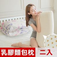 米夢家居-夢想家園系列-成人專用~馬來西亞進口純天然麵包造型乳膠枕(白日夢)二入