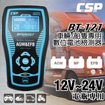 BT121汽車電瓶測試器12V / 24V (AGM、MF、加水電池)
