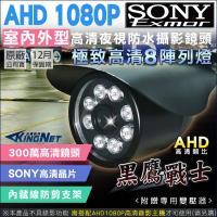 【KINGNET】 監視器 AHD 1080P 8陣列燈防水紅外線攝影機
