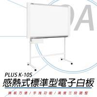 PLUS 普樂士 K-10S 感熱式電子白板 /片