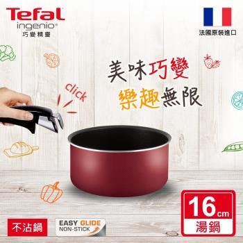 Tefal法國特福 巧變精靈系列16CM不沾湯鍋-絲絨紅