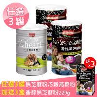 【買就送】紅布朗 買香醇黑芝麻粉500g/5穀燕麥粉450g x3 +送香醇黑芝麻粉220g x3