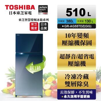 登記送循環扇+1,000枚東森幣/折扣金★TOSHIBA 510公升一級能效靜音變頻鏡面雙門電冰箱GR-AG55TDZ GG