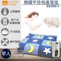 【韓國甲珍】單人恒溫電毯 KR3800-T